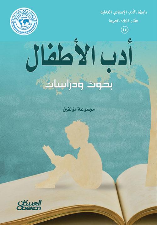 أدب الأطفال - بحوث ودراسات
