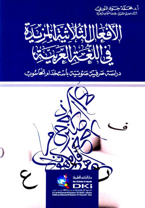 الأفعال الثلاثية المزيدة في اللغة العربية (دراسة صرفية صوتية باستخدام الحاسوب)