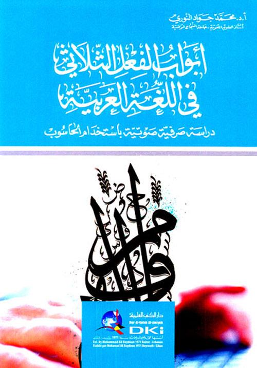 أبواب الفعل الثلاثي في اللغة العربية (دراسة صرفية صوتية باستخدام الحاسوب)