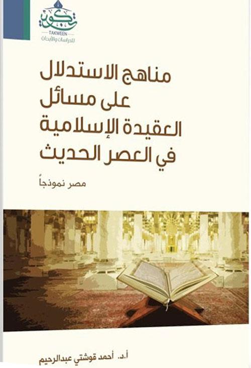 مناهج الاستدلال على مسائل العقيدة الإسلامية في العصر الحديث : مصر نموذجاً