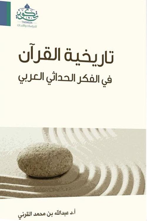 تاريخية القرآن في الفكر الحداثي العربي