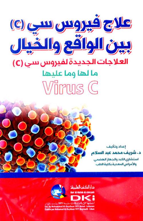 """علاج فيروس سي (C) بين الواقع والخيال - العلاجات الجديدة لفيروس سي """"C"""" ما لها وما عليها"""