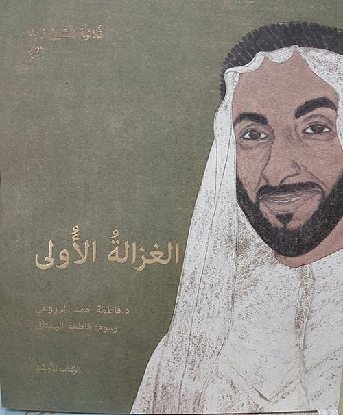 ثلاثية الشيخ زايد