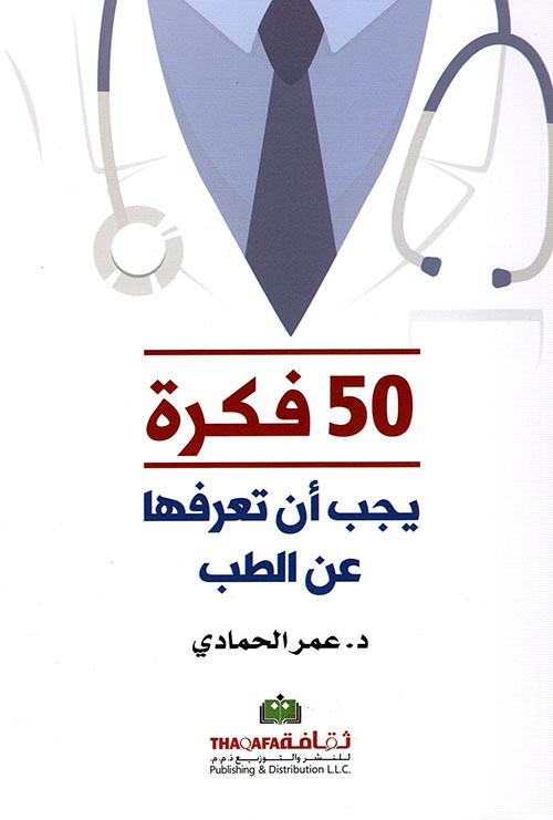 50 فكرة يجب أن تعرفها عن الطب