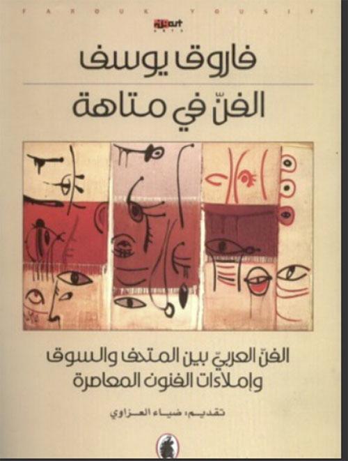الفن في متاهة - الفن العربي بين المتحف والسوق وإملاءات الفنون المعاصرة