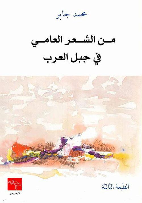 من الشعر العامي في جبل العرب