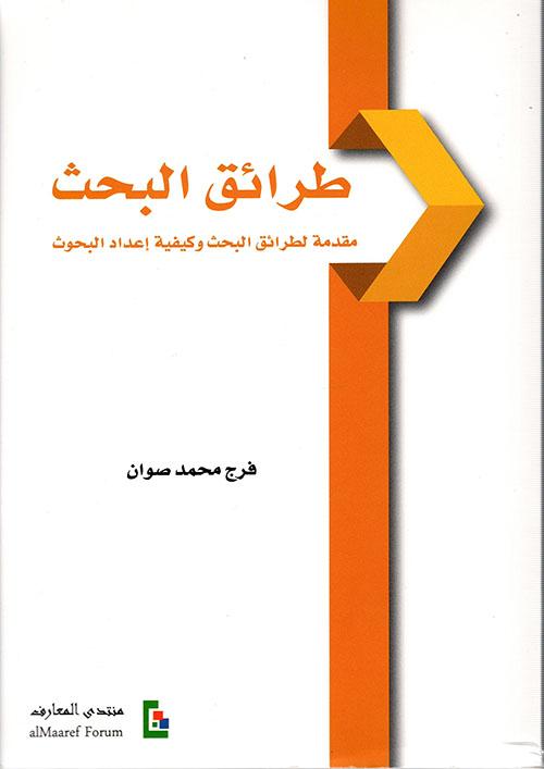 طرائق البحث ؛ مقدمة لطرائق البحث وكيفية إعداد البحوث