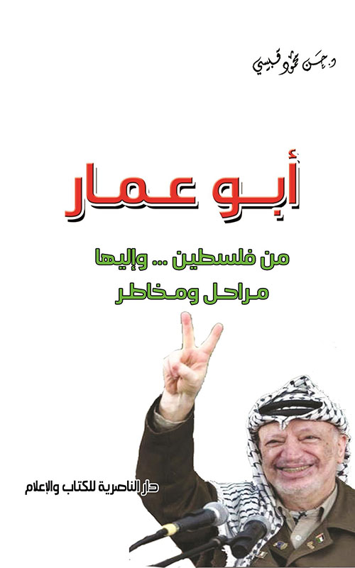 أبو عمار من فلسطين ... وإليها مراحل ومخاطر