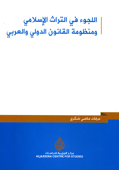اللجوء في التراث الإسلامي ومنظومة القانون الدولي والعربي