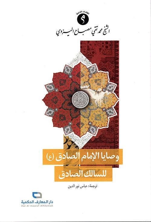 وصايا الإمام الصادق للسالك الصادق