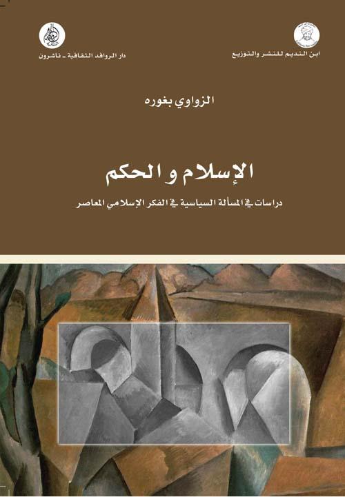 الإسلام والحكم - دراسات في المسألة السياسية في الفكر الإسلامي المعاصر