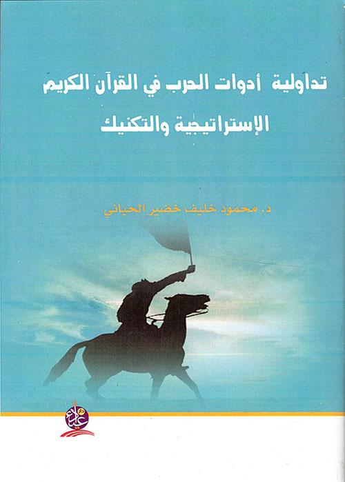 تداولية أدوات الحرب في القرآن الكريم الإستراتيجية والتكنيك