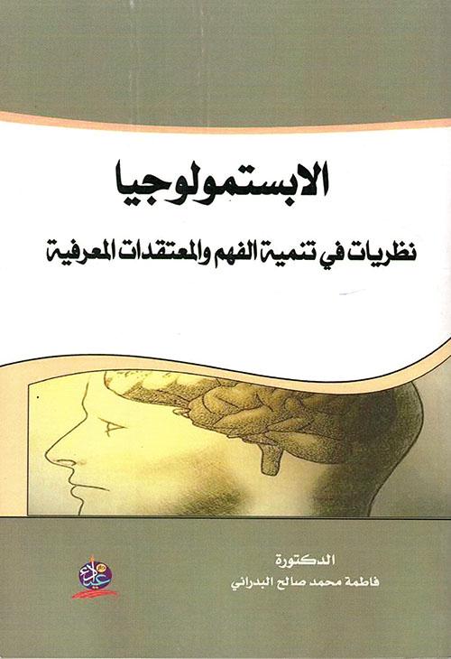 الإبستمولوجيا ؛ نظريات في تنمية الفهم والمعتقدات المعرفية