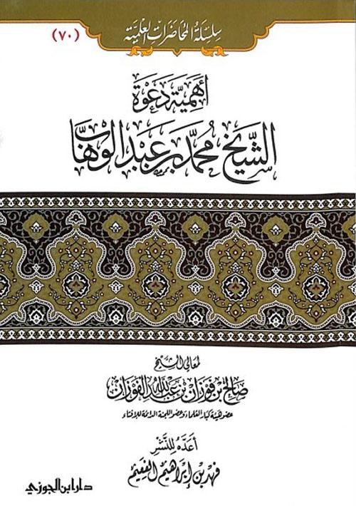 أهمية دعوة الشيخ محمد بن عبد الوهاب