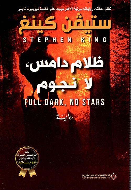 ظلام دامس ؛ لا نجوم