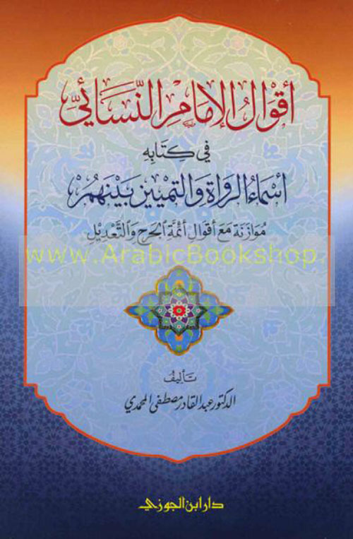 أقول الإمام النسائي في كتابه أسماء الرواة والتمييز بينهم ؛ موازنة مع أقوال أئمة الجرح والتعديل