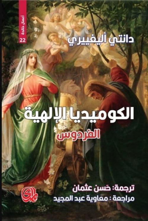 الكوميديا الإلهية - الفردوس