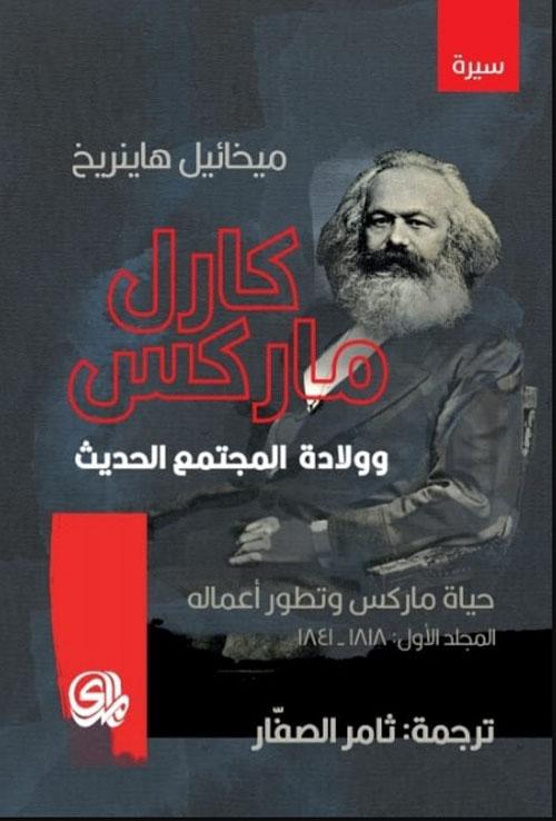 كارل ماركس وولادة المجتمع الحديث