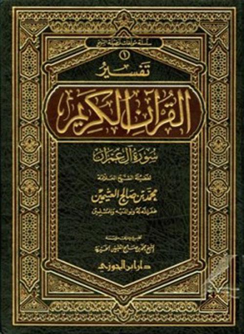 تفسير القرآن الكريم ؛ سورة  آل عمران