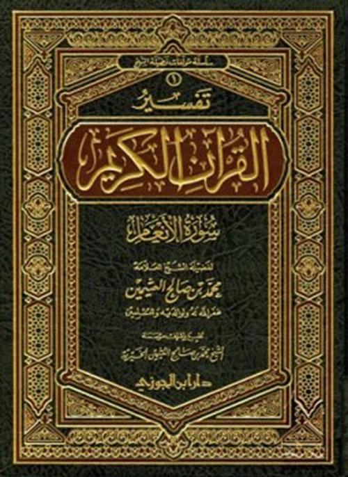 تفسير القرآن الكريم ؛ سورة الأنعام