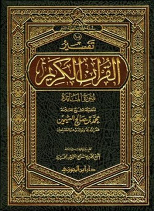 تفسير القرآن الكريم ؛ سورة المائدة