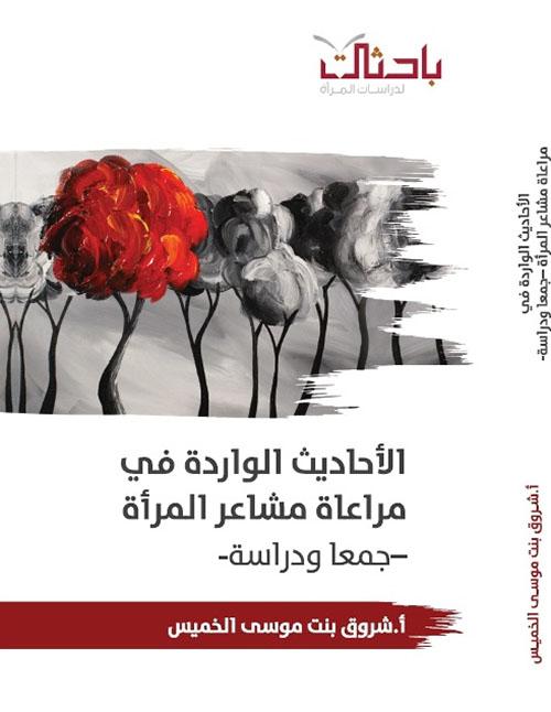 الأحاديث الواردة في مراعاة مشاعر المرأة جمعا ودراسة