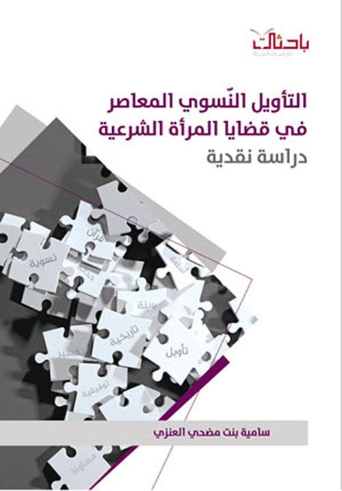 التأويل النسوي المعاصر في قضايا المرأة الشرعية ..  دراسة نقدية