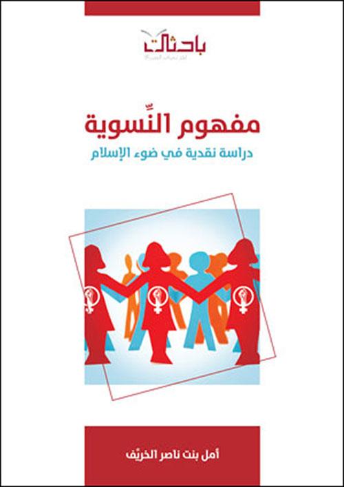 أحكام حماية المرأة من الإيذاء .. دراسة تأصيلية مقارنة