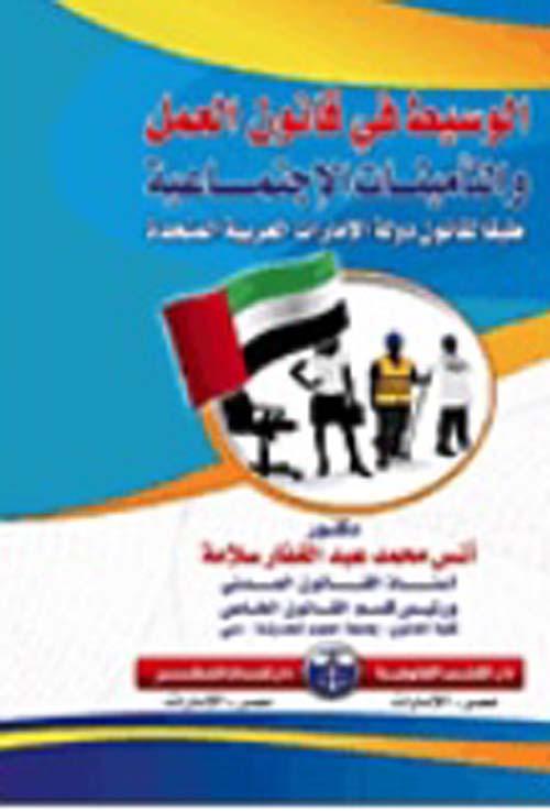 الوسيط في قانون العمل والتأمينات الإجتماعية طبقاً لقانون دولة الإمارات العربية المتحدة