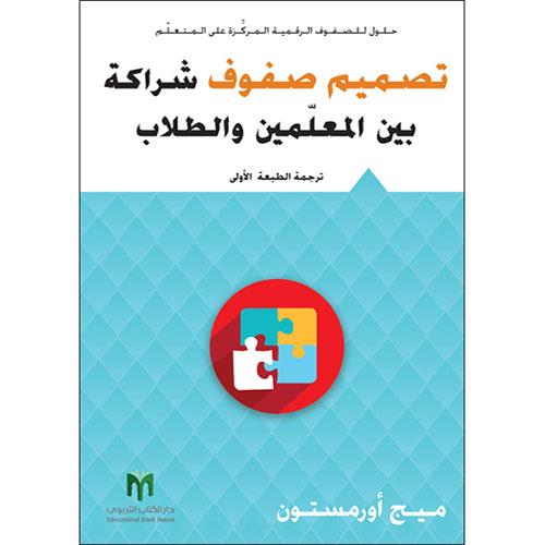 تصميم صفوف شراكة بين المعلمين والطلاب