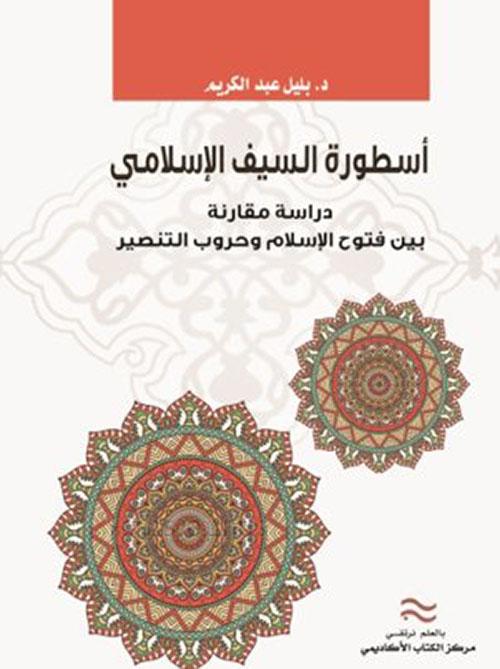 أسطورة السيف الإسلامي - دراسة مقارنة بين فتوح الإسلام وحروب التنصير