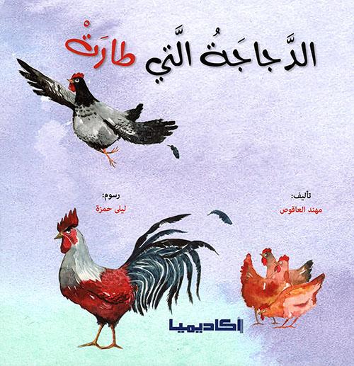 الدجاجة التي طارت