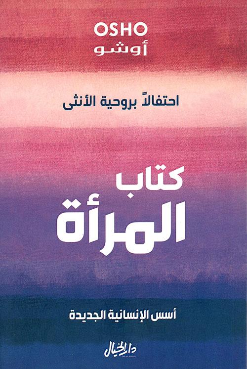 كتاب المرأة ؛ أسس الإنسانية الجديدة