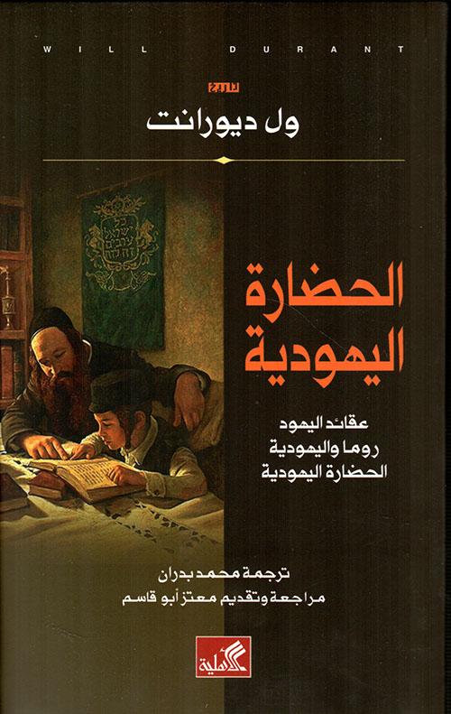 الحضارة اليهودية - عقائد اليهود روما واليهودية