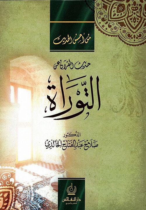 حديث القرآن عن التوراة