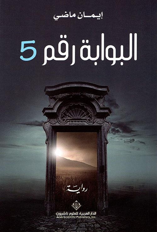 البوابة رقم 5
