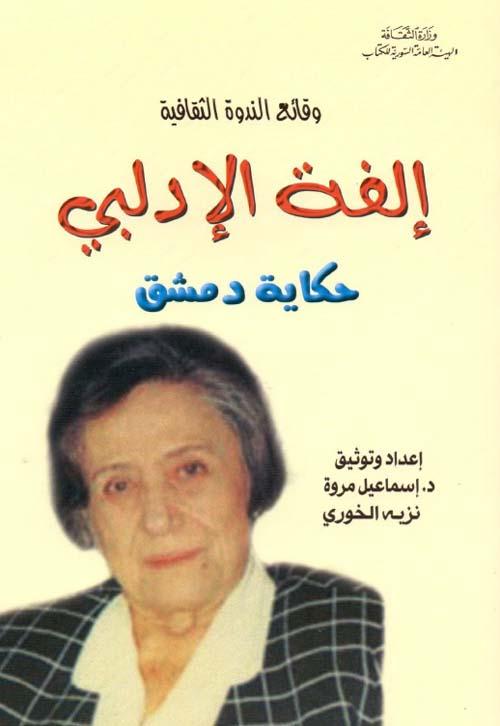 وقائع الندوة الثقافية ؛ إلفة الإدلبي - حكاية دمشق
