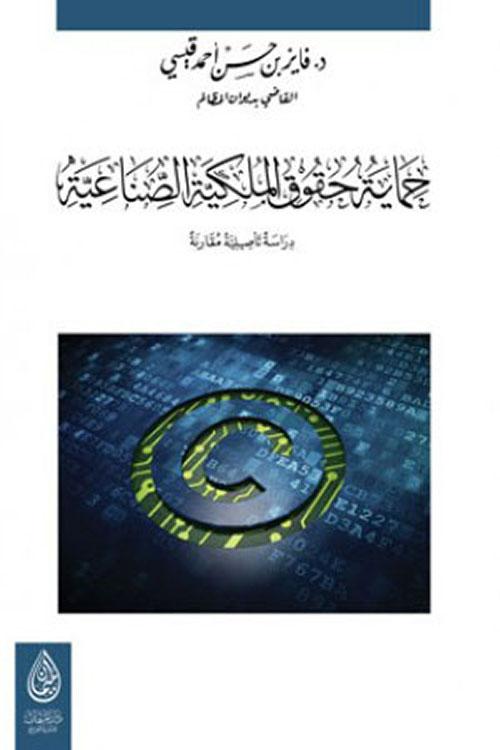 حماية حقوق الملكية الصناعية - دراسة تأصيلية مقارنة