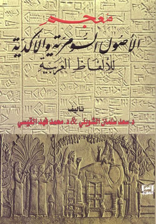 معجم الأصول السومرية والأكدية للألفاظ العربية