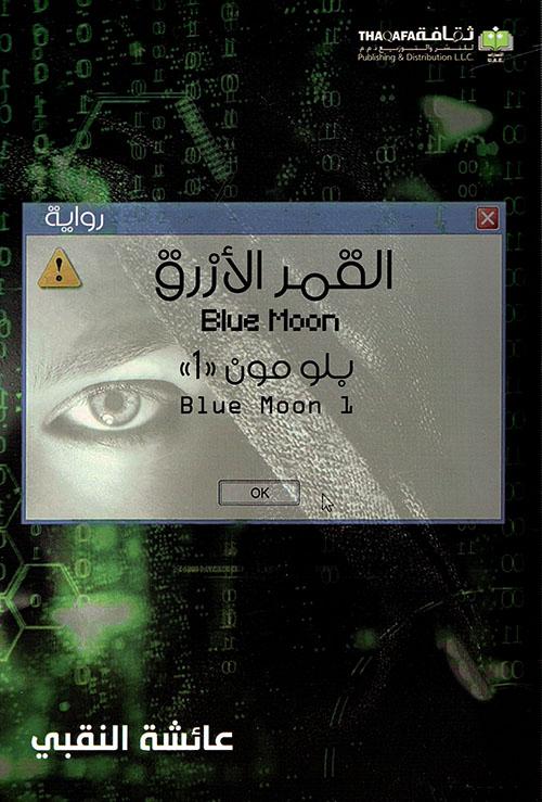 القمر الأزرق - بلو مون (1)