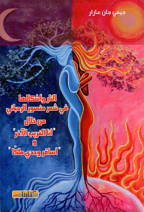 النار وأشكالها في شعر منصور الرحباني من خلال