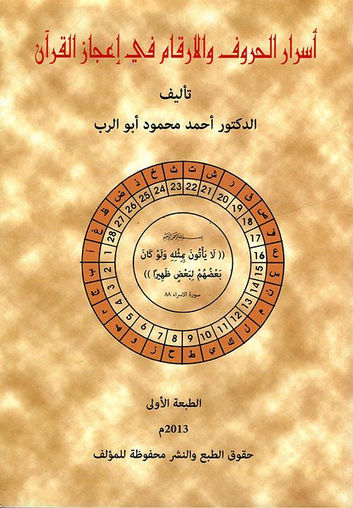 أسرار الحروف والأرقام في إعجاز القرآن