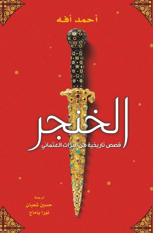 الخنجر ؛ قصص تاريخية في التراث العثماني