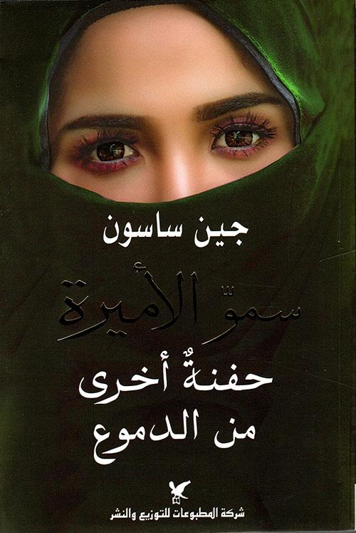 سمو الأميرة ؛ حفنة أخرى من الدموع