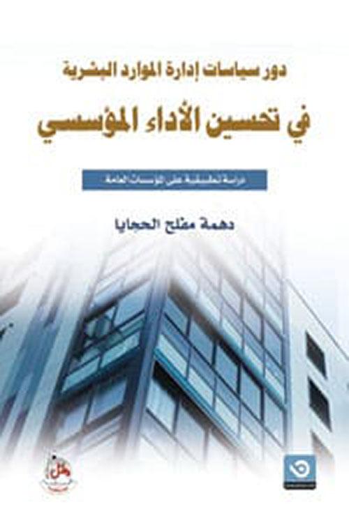 دور سياسات ادارة الموارد البشرية في تحسين الاداء المؤسسي
