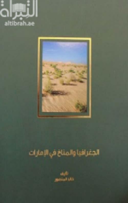 الجغرافيا والمناخ في الإمارات