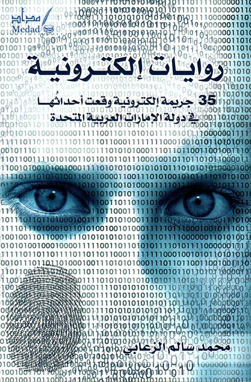روايات إلكترونية - 35 جريمة إلكترونية وقعت أحداثها في دولة الإمارات العربية المتحدة