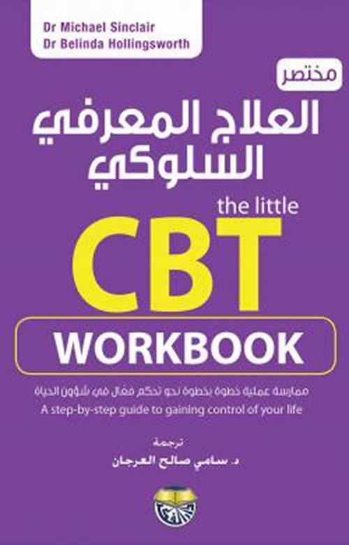مختصر العلاج المعرفي السلوكي CBT