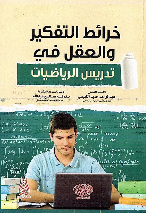 خرائط التفكير والعقل في تدريس الرياضيات