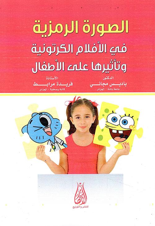 الصورة الرمزية في الأفلام الكرتونية وتأثيرها على الأطفال